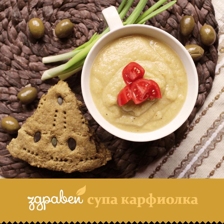 Супа Карфиолка