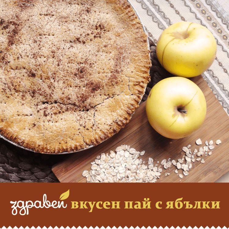 Ябълков пай без захар