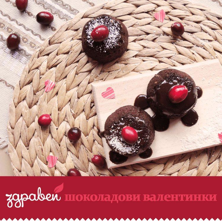 Шоколадови Валентинки