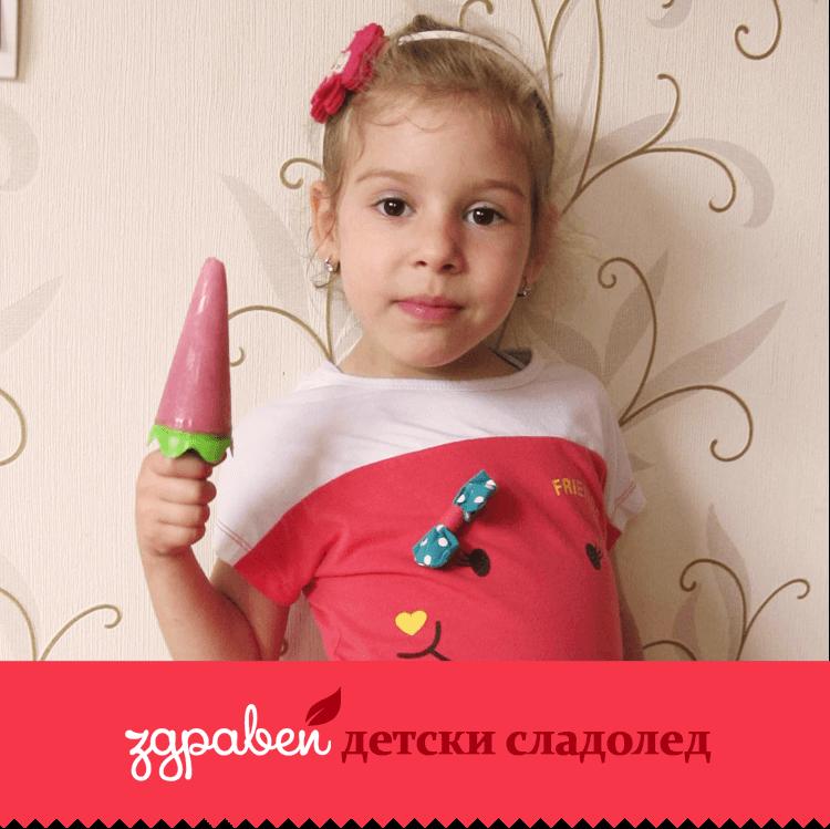 Детски Сладолед
