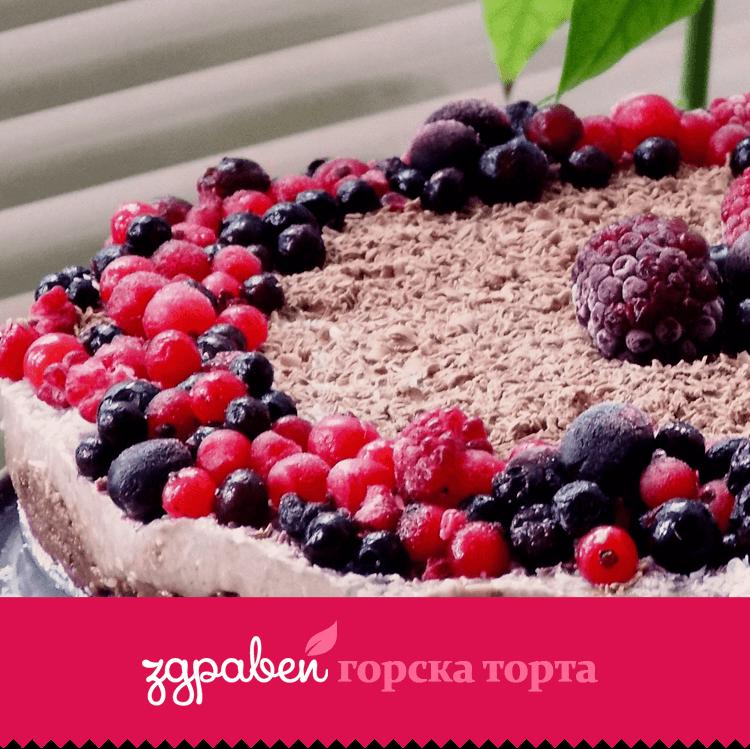 Горска Торта
