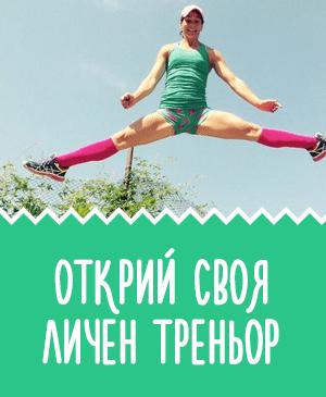Здравей Лято - Тренировки