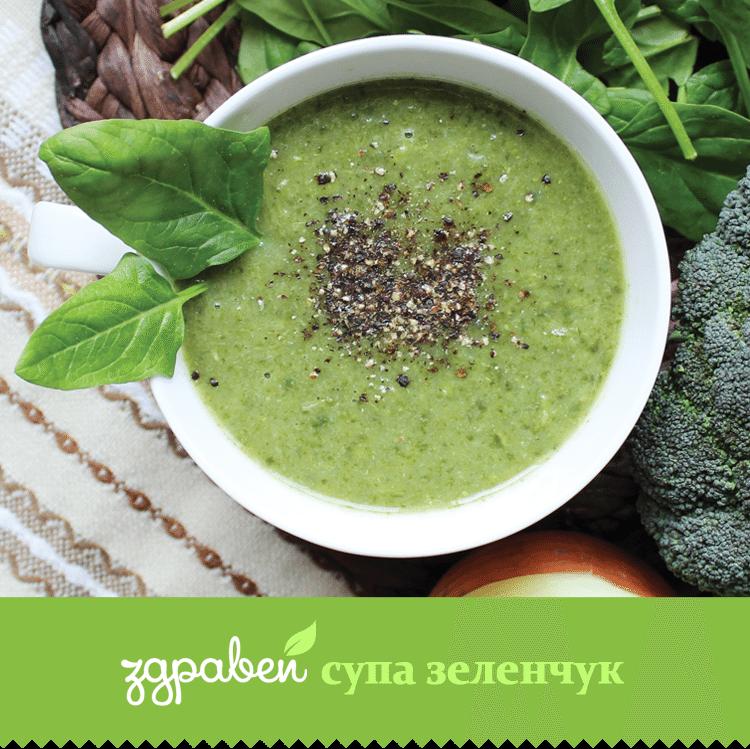 Супа Зеленчук