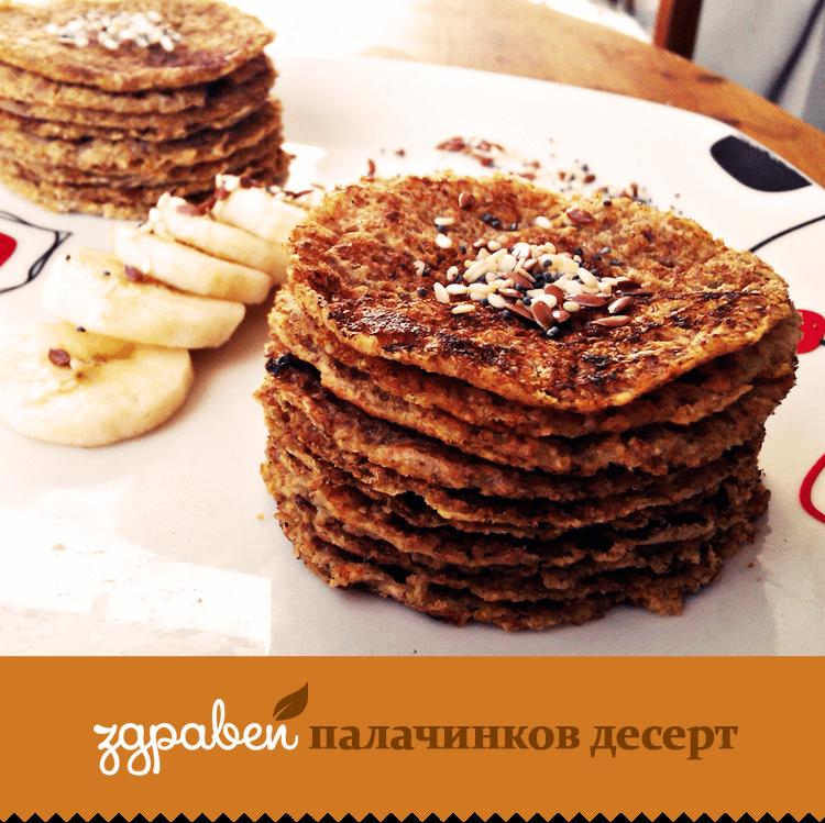 Палачинков Десерт