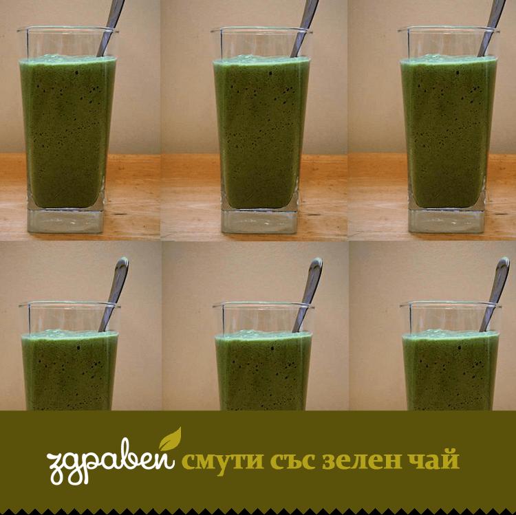 Смути със Зелен Чай