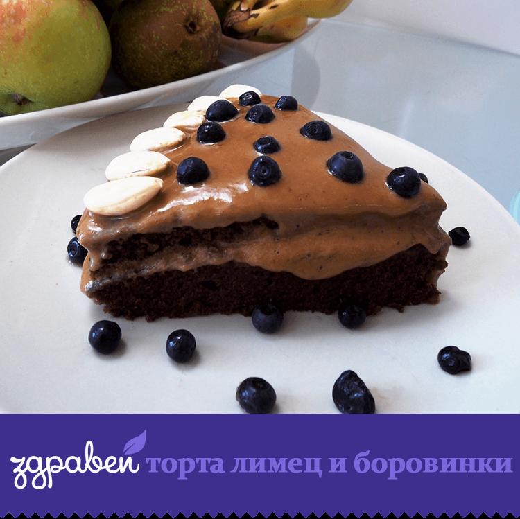 Торта Лимец и Боровинки