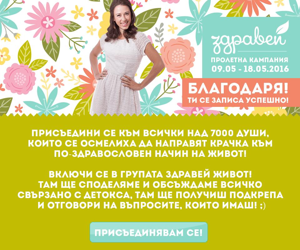 Пролетна Здравей Кампания Успешна Регистрация