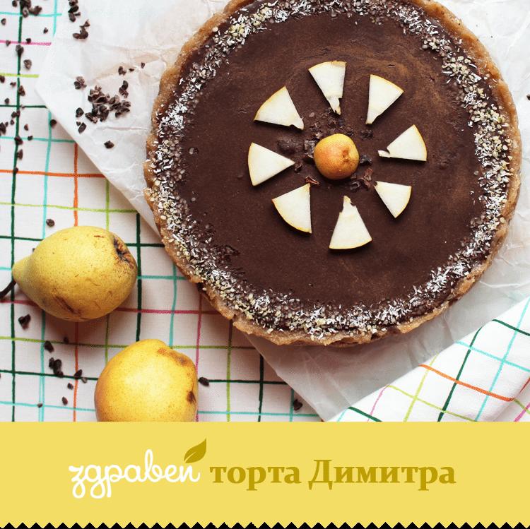 Торта Димитра
