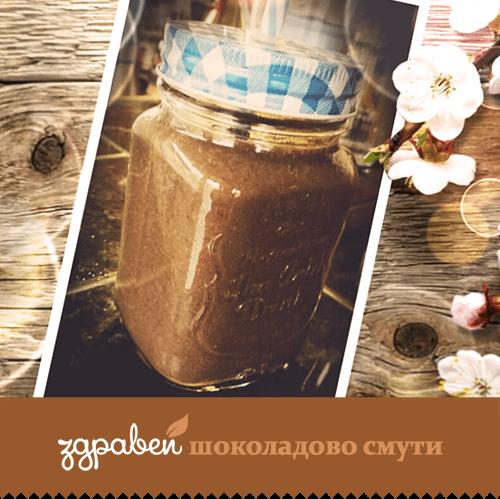Шоколадово Смути