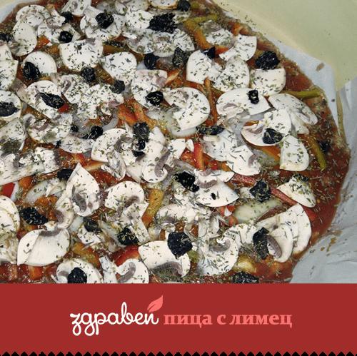 Пица с Лимец