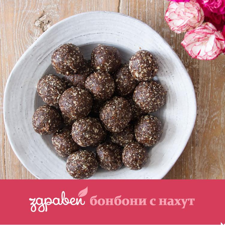 Шоколадови бонбони с нахут