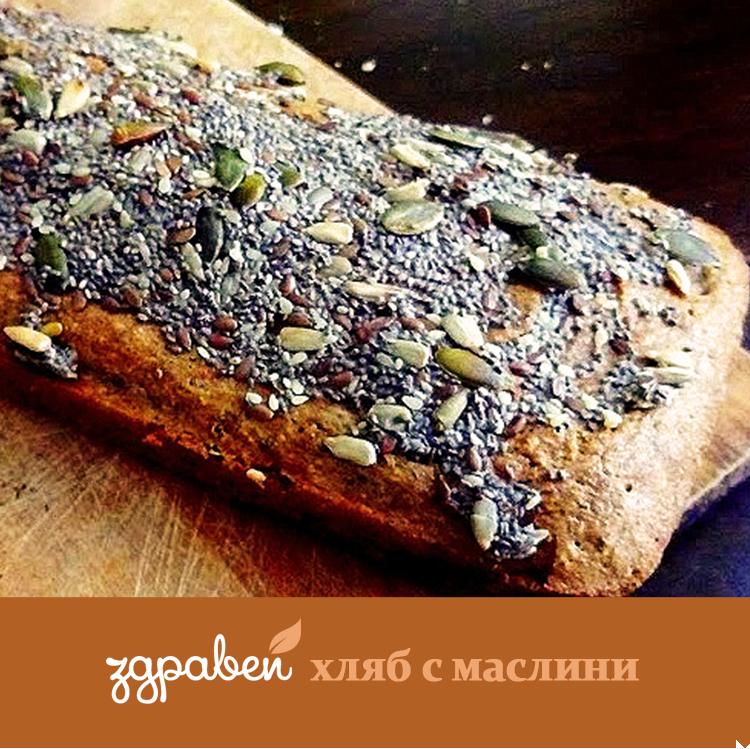 Хляб с маслини и семена