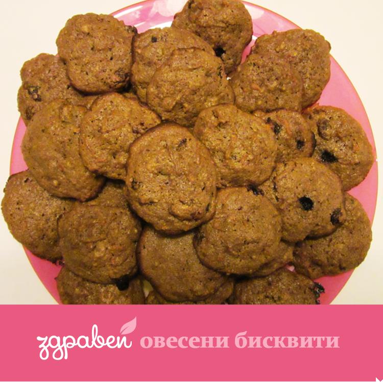 Овесени бисквити