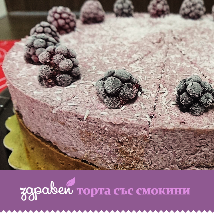 Торта със Смокини