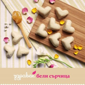 Влюбен Свети Валентин със Здравей! :)