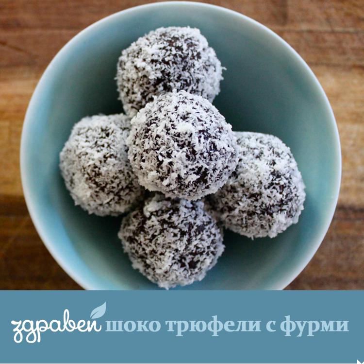 Шоколадови трюфели с фурми