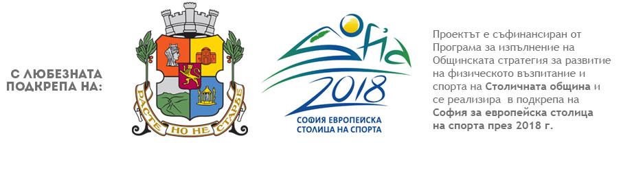 Записване за Фестивал на Здравето и Спорта!