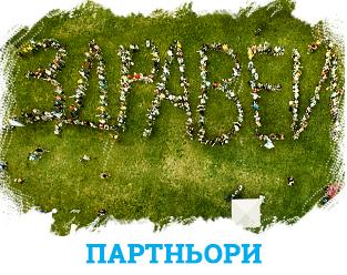Фестивал на Здравето и Спорта 2017