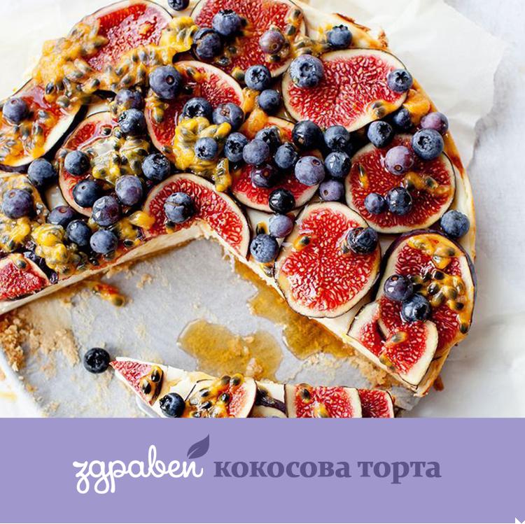 Кокосова торта с боровинки и смокини