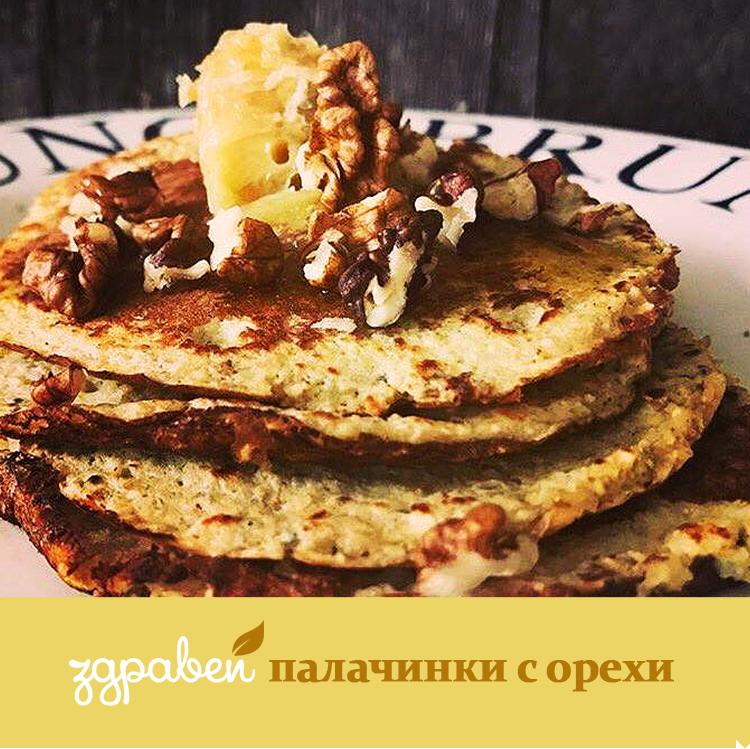 Палачинки с мед и орехи