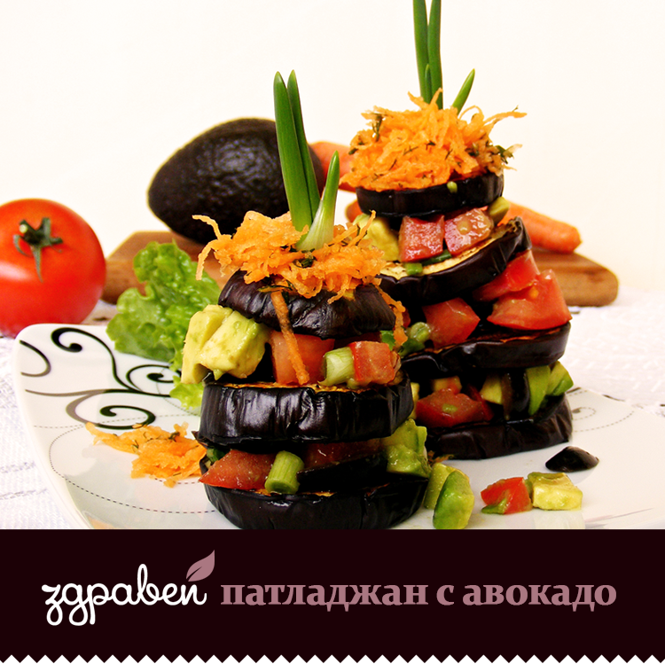 Патладжан с домат и авокадо