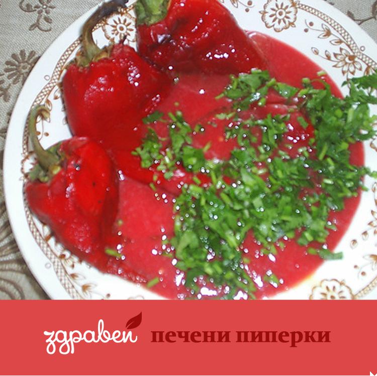 Печени пиперки със суров доматен сок