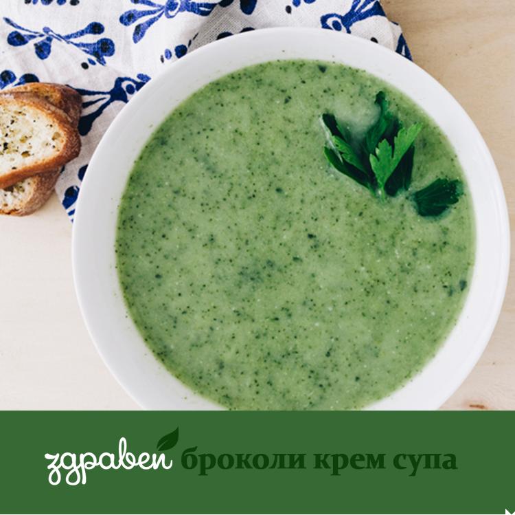 Броколи крем супа
