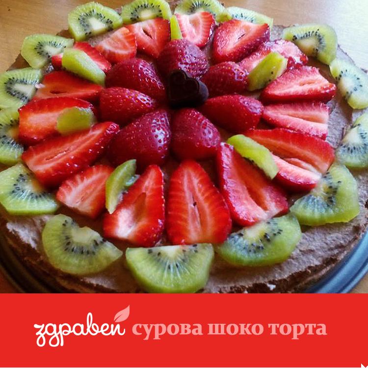 Сурова шоколадова торта с ягодов крем