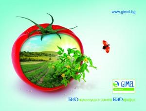 Gimel Organic и младите БИО градинари
