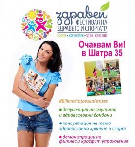 Биляна Йотовска - Фитнес и здравословно хранене