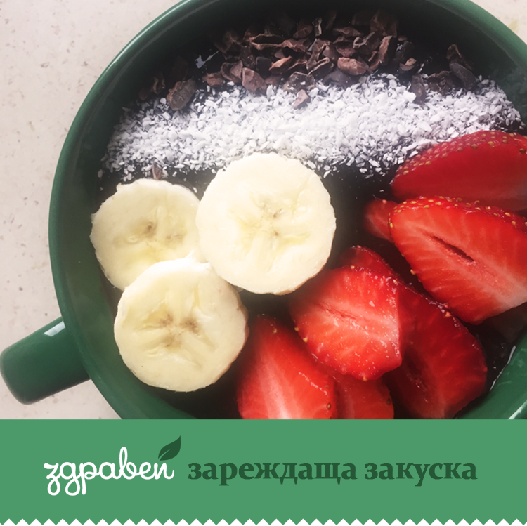 Зареждаща закуска