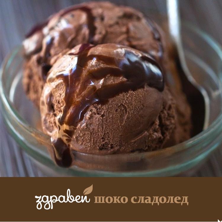 Шоко сладолед