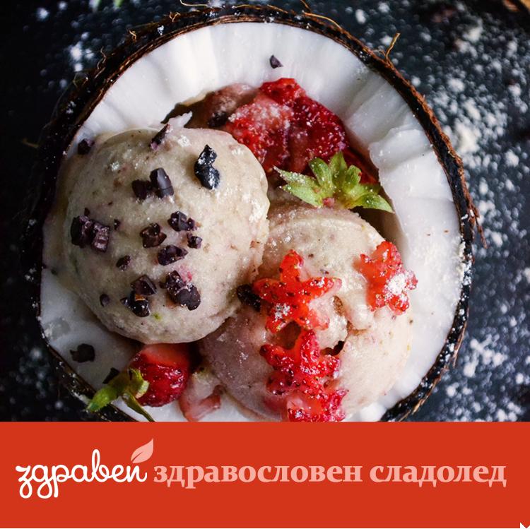 Здравословен сладолед