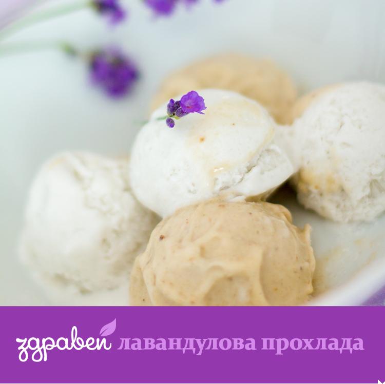 """Сладолед """"Лавандулова прохлада"""""""