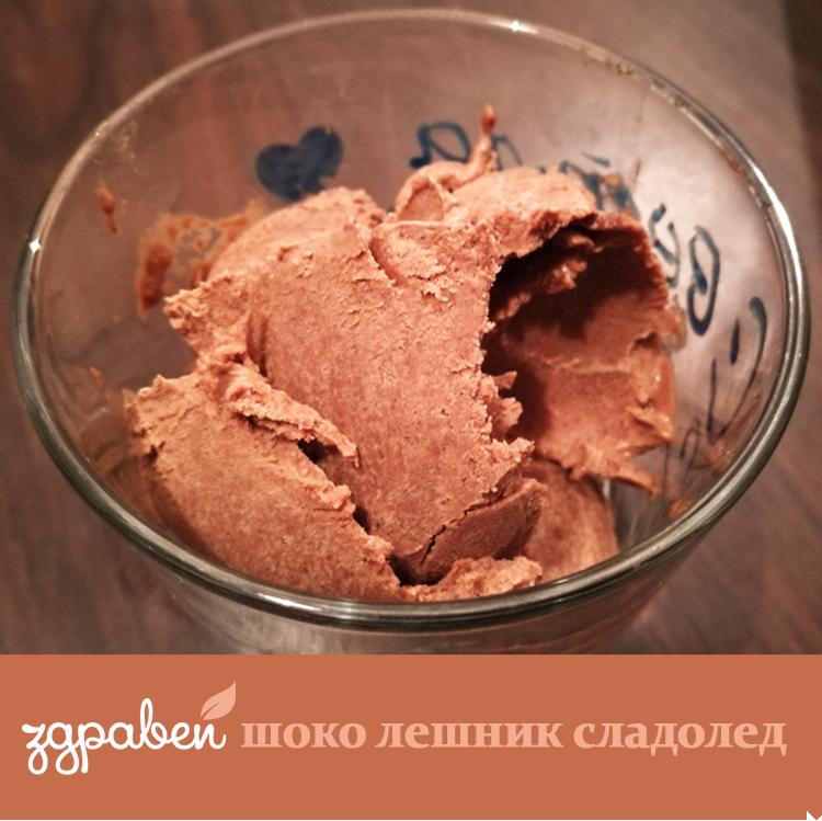 Шоко лешников сладолед
