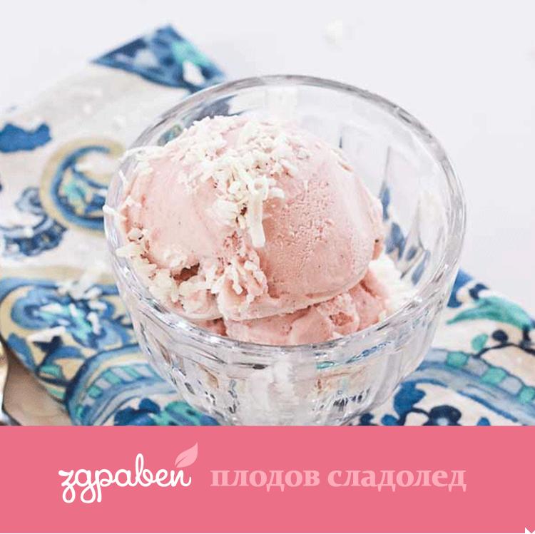 Плодов Сладолед