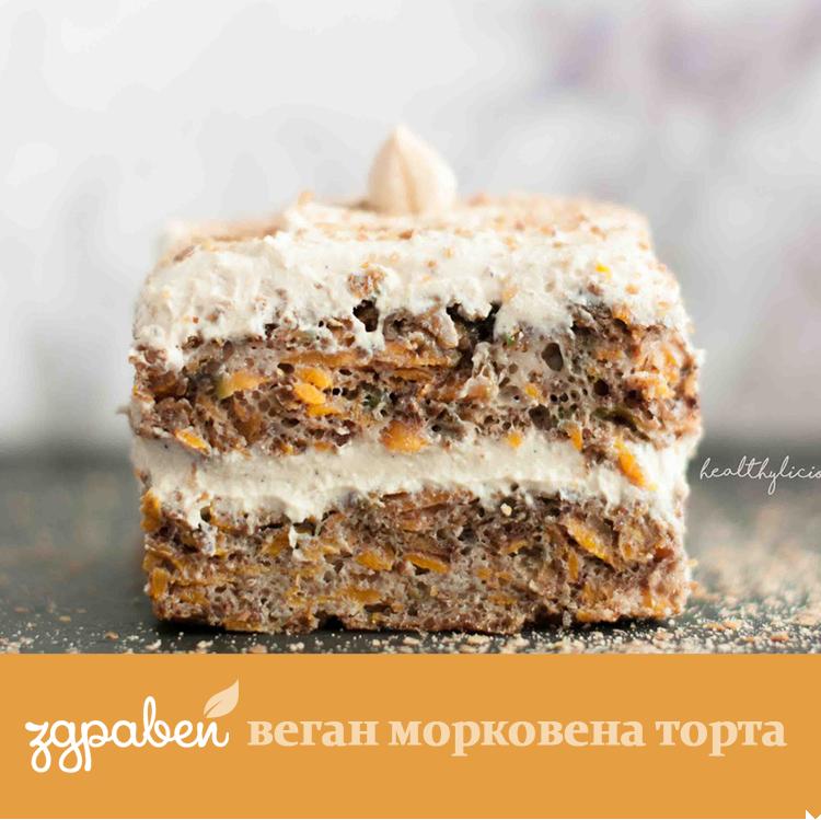 Веган морковена торта