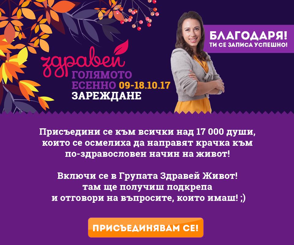Голямото Есенно Зареждане - Успешна Регистрация