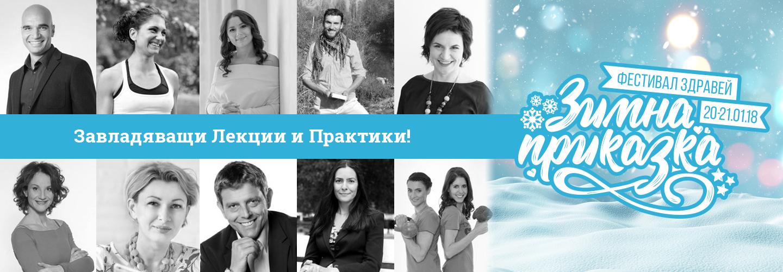 Фестивал Здравей - Зимна Приказка! Потапяме се в Магията този Януари!