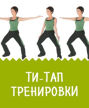 Здравей Есен - Тренировки