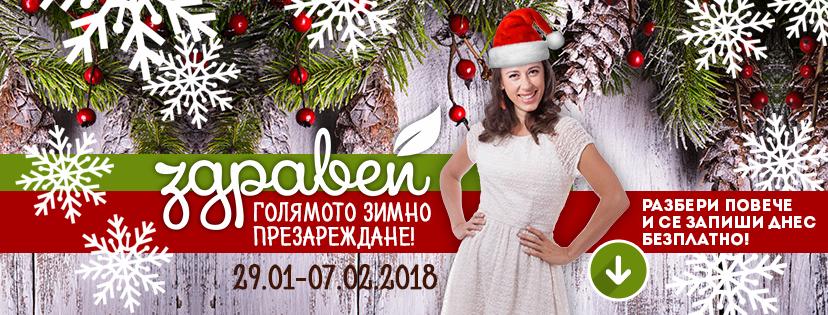 Голямото Зимно Презареждане - 29.01-07.02.2018