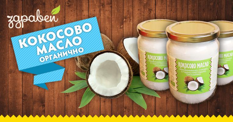 20 причини, поради които да включите кокосовото масло в ежедневието си