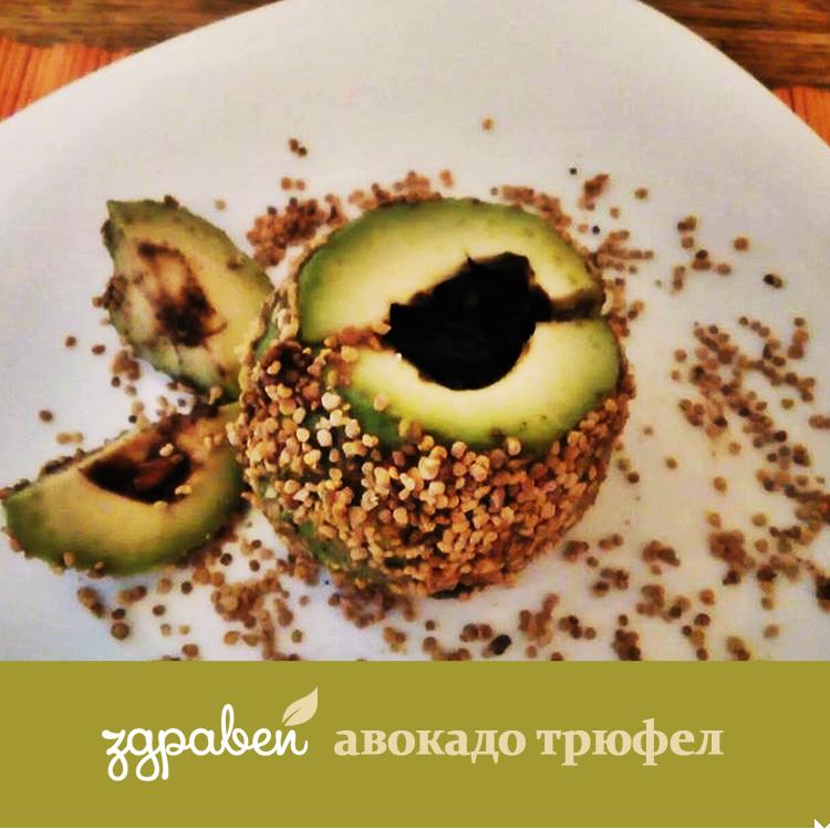 Авокадо трюфел