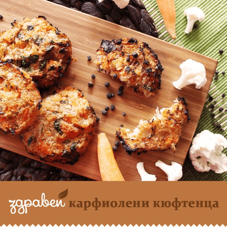 11 идеи за зеленчукови кюфтенца!