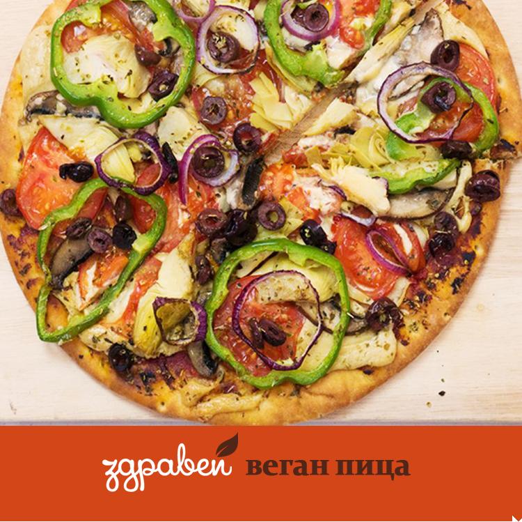 Веган пица