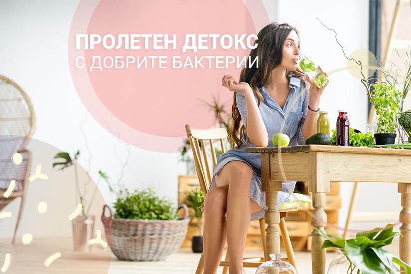 Детокс и превенция за летните вируси с пробиотици